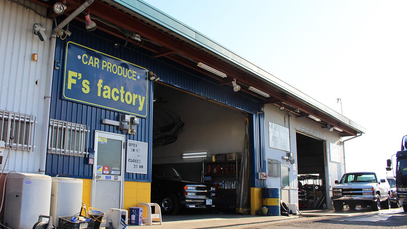 F's factory外観